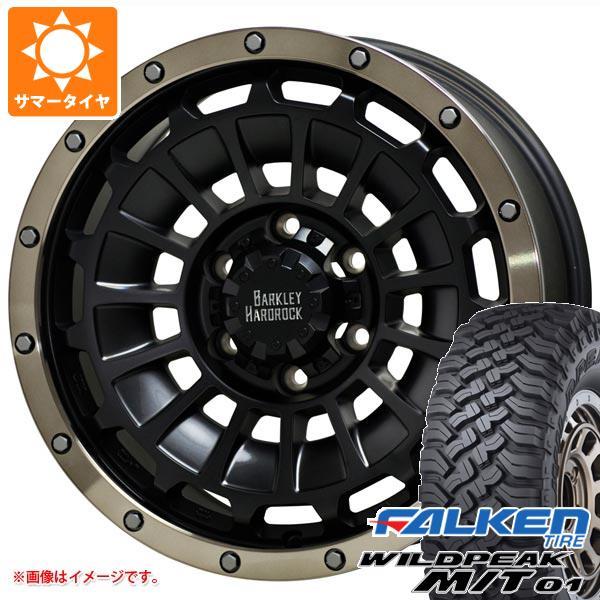 サマータイヤ 285/70R17 121/118Q ファルケン ワイルドピーク M/T01 バークレイハードロック ローガン 150プラド用 8.0-17 タイヤホイール4本セット
