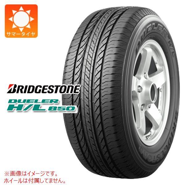 サマータイヤ 265/65R17 112H ブリヂストン デューラー H/L850 BRIDGESTONE DUELER H/L850