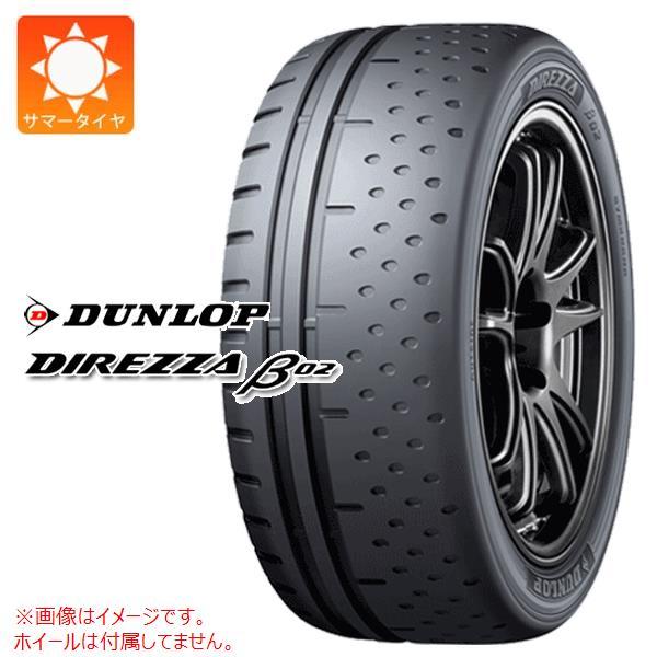 サマータイヤ 205/50R15 86V ダンロップ ディレッツァ β02 DUNLOP DIREZZA β02