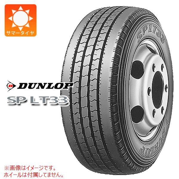 サマータイヤ 205/80R17.5 114/112L ダンロップ SP LT33 DUNLOP SP LT33 【バン/トラック用】