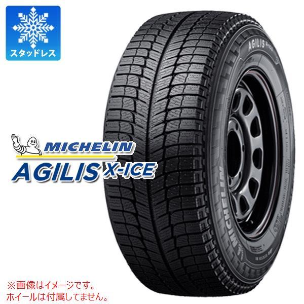 スタッドレスタイヤ 195/80R15LT 107/105R ミシュラン アジリス エックスアイス MICHELIN AGILIS X-ICE 【バン/トラック用】 正規品