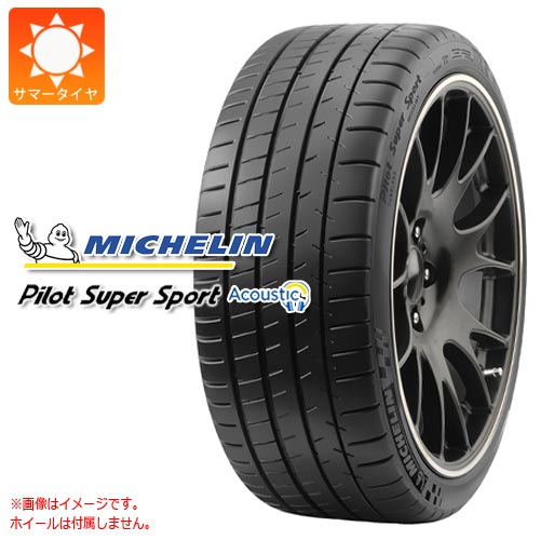2本 サマータイヤ 245/35R20 (95Y) XL ミシュラン パイロットスーパースポーツ アコースティック VOL ボルボ承認 MICHELIN PILOT SUPER SPORT ACOUSTIC 正規品