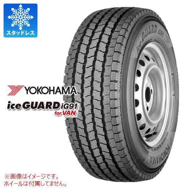 2本 スタッドレスタイヤ 175/80R13 97/95N ヨコハマ アイスガード iG91 バン (175R13 8PR相当) YOKOHAMA iceGUARD iG91 for VAN 【バン/トラック用】