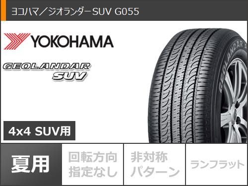 サマータイヤ 215/65R16 98H ヨコハマ ジオランダーSUV G055 クラッグ T-グラビック 7.0-16 タイヤホイール4本セット