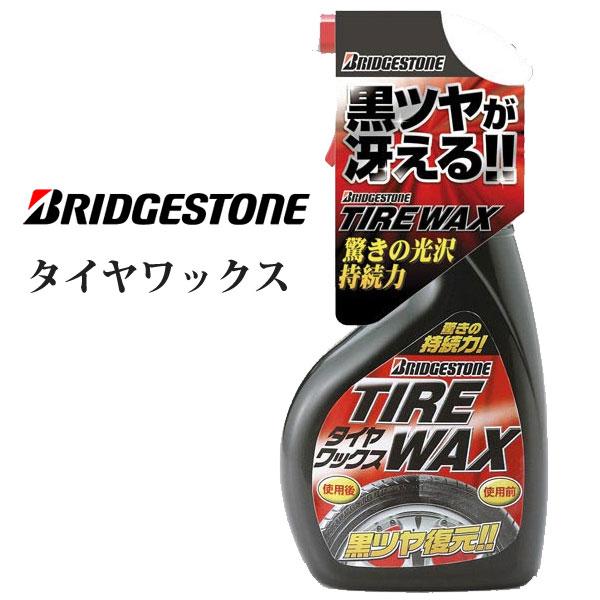 タイヤの黒ツヤが冴える 爆買い送料無料 公式サイト ブリヂストン タイヤワックス 1個 500ml