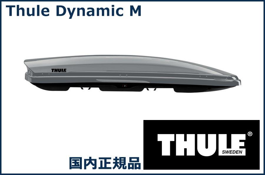 スーリー ルーフボックス ダイナミック800 チタンメタリック TH6128-1 THULE Dynamic M 800 代金引換不可