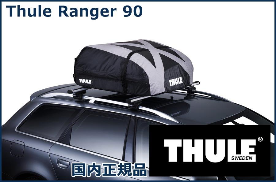 スーリー ルーフボックス レンジャー90 TH6011 THULE Ranger 90