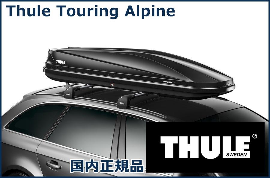 スーリー ルーフボックス ツーリングアルパイン グロスブラック TH6347-1 THULE Touring Alpine 700 代金引換不可