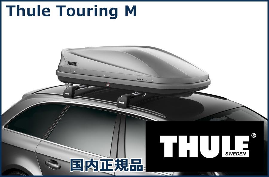 スーリー ルーフボックス ツーリングM チタンエアロスキン TH6342 THULE Touring M 200 代金引換不可
