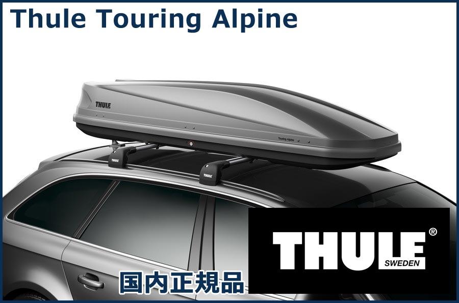 スーリー ルーフボックス ツーリングアルパイン チタンエアロスキン TH6347 THULE Touring Alpine 700 代金引換不可