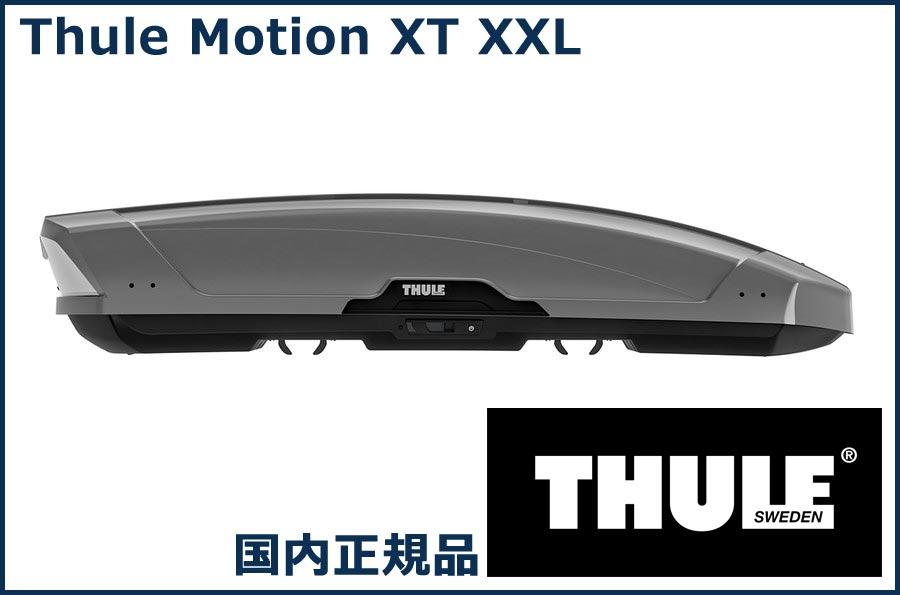スーリー ルーフボックス モーション XT XXL チタンメタリック TH6299 THULE Motion XT XXL 代金引換不可
