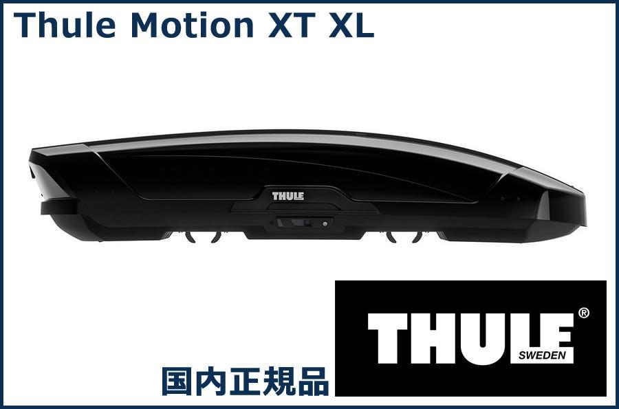 スーリー ルーフボックス モーション XT XL グロスブラック TH6298-1 THULE Motion XT XL 代金引換不可