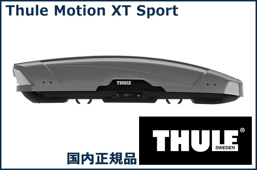 スーリー ルーフボックス モーション XT Sport チタンメタリック TH6296 THULE Motion XT Sport 代金引換不可