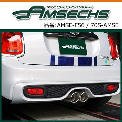 AMSECHS アムゼックス MINI COOPER S F56専用 スポーツマフラー (AT/MT共に装着可 車検対応)【沖縄・離島発送不可】