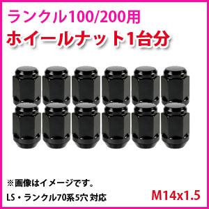 ランクル100/200 LS ランクル76/79用 ブラックナット M14x1.5 1台分