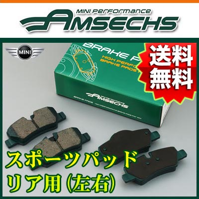 AMSECHS リア用 ブレーキパッド スポーツパッド BMW ミニ R60 クーパー ZA16/ZB16 2011.01~ 品番:AMSE-BP07/SP アムゼックス