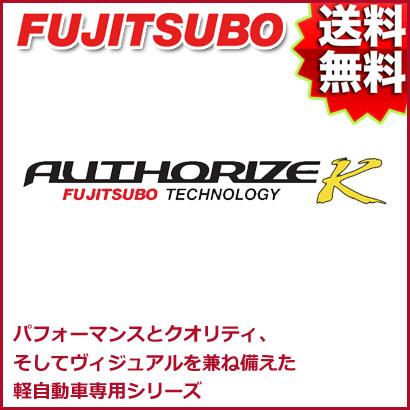 現品限り一斉値下げ! FUJITSUBO マフラー AUTHORIZE K スズキ MR31S ハスラー ターボ 2WD 品番:750-81411 フジツボ オーソライズ K, antiqua 123aa08a