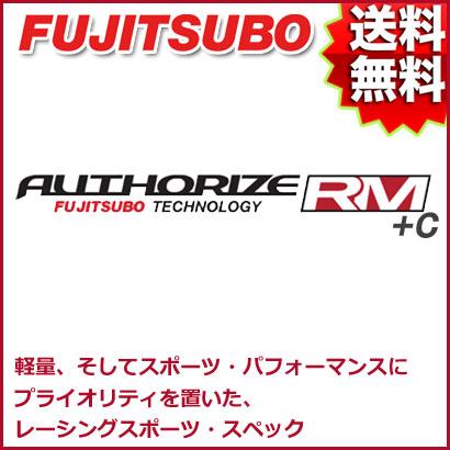 FUJITSUBO マフラー AUTHORIZE RM+c ホンダ FK2 シビック タイプR 品番:260-52091 フジツボ オーソライズ RM+c [個人宅配送/代金引換不可]