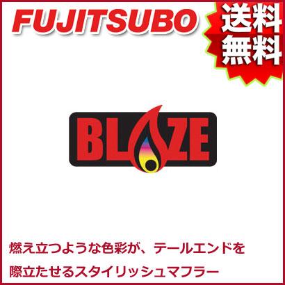 FUJITSUBO マフラー BLAZE スズキ MH21S ワゴンR RR 2WD・RR-DI 2WD (3型) 品番:550-80272 フジツボ ブレイズ【沖縄・離島発送不可】
