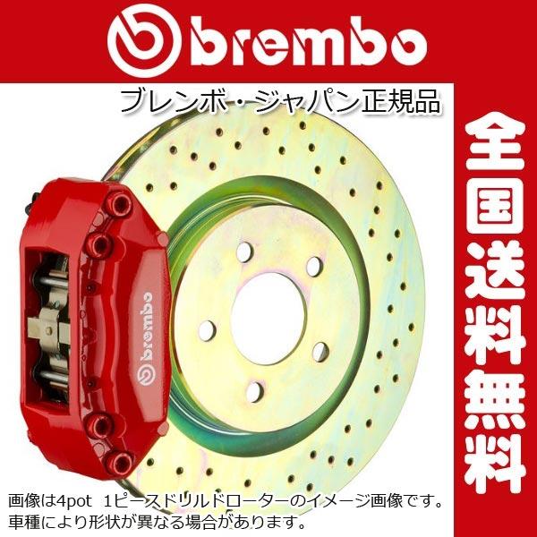 【格安SALEスタート】 SCION FR-S 後輪用/ 2012年 ~ ~ FR-S 316x20 1-piece 2pot/ Brembo(ブレンボ) GTブレーキシステム【送料無料】, 素数オンラインショップ:effd857e --- yuk.dog