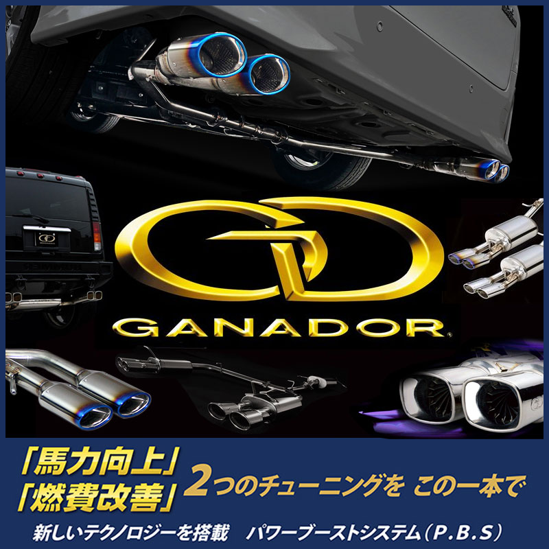 GANADOR マフラー Vertex sports スバル インプレッサ WRX STI CBA-GRB H19/10~H26/8 品番:GDE-401ST ガナドール