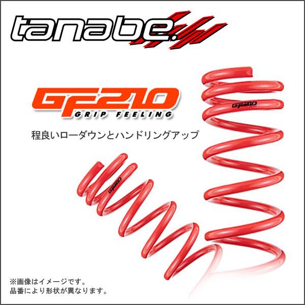 TANABE ダウンサス SUSTEC GF210 前後1台分 ホンダ S660 JW5 2015/4~ 品番:JW5GK タナベ