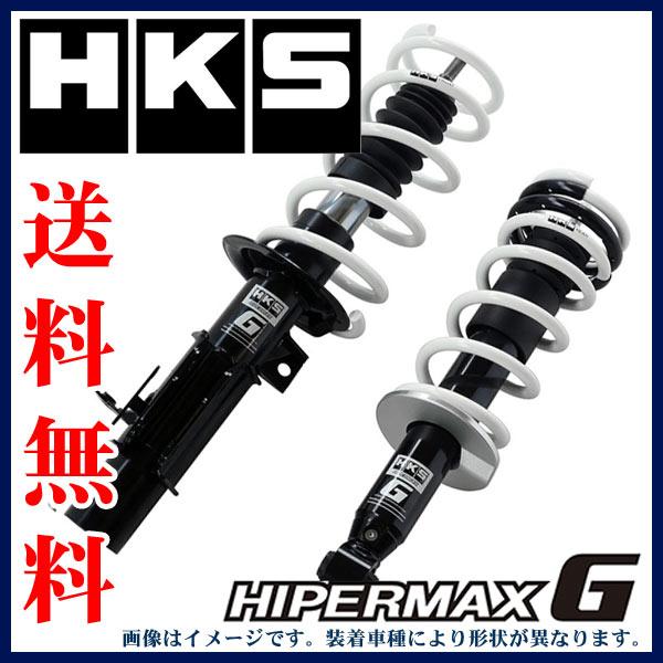 HKS HIPERMAX G トヨタ 86 ZN6 FA20 12/04~16/07 品番:80260-AT003 ハイパーマックス ローダウンサスペンションキット