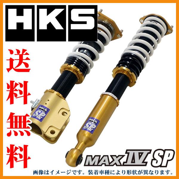最新情報 HKS HIPERMAX MAX IV SP SP スバル インプレッサ MAX GDB GDB EJ20(TURBO) 04/06~07/06 品番:80250-AF002 ハイパーマックス 車高調【沖縄・離島発送】, crevITa:bc100344 --- kventurepartners.sakura.ne.jp