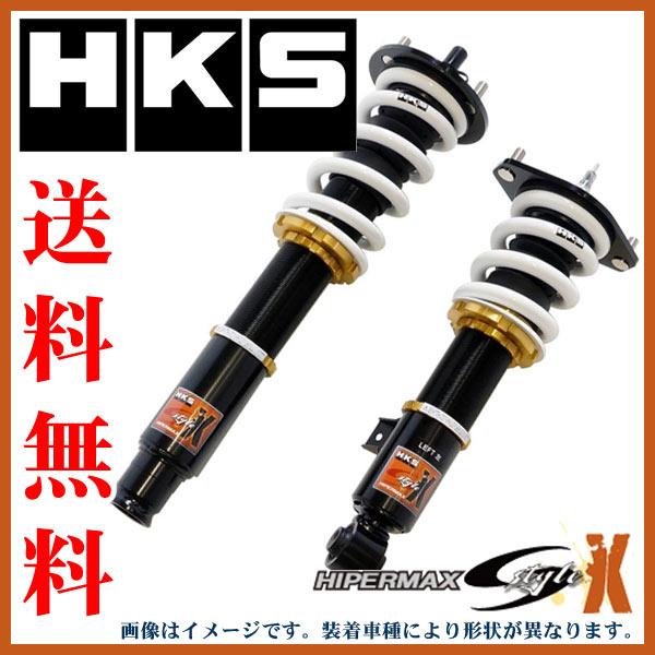 HKS HIPERMAX S-Style X トヨタ ヴェルファイア GGH20W/ANH20W 2GR-FE/2AZ-FE 08/05~15/01 品番:80120-AT210 ハイパーマックス 車高調
