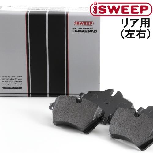 iSWEEP リア用 ブレーキパッド フォルクスワーゲン ゴルフ7 R AUCJXF 2014~ 品番:1374 アイスウィープ IS1500