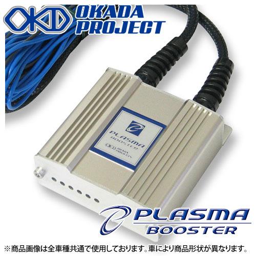 オカダプロジェクツ プラズマブースター ニッサン スカイライン DR30 S58.2~S60.8 品番 SB101100B PLASMA BOOSTER