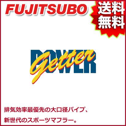 FUJITSUBO マフラー POWER Getter ホンダ GD1 フィット 1.3 2WD 品番:150-51522 フジツボ パワーゲッター【沖縄・離島発送不可】