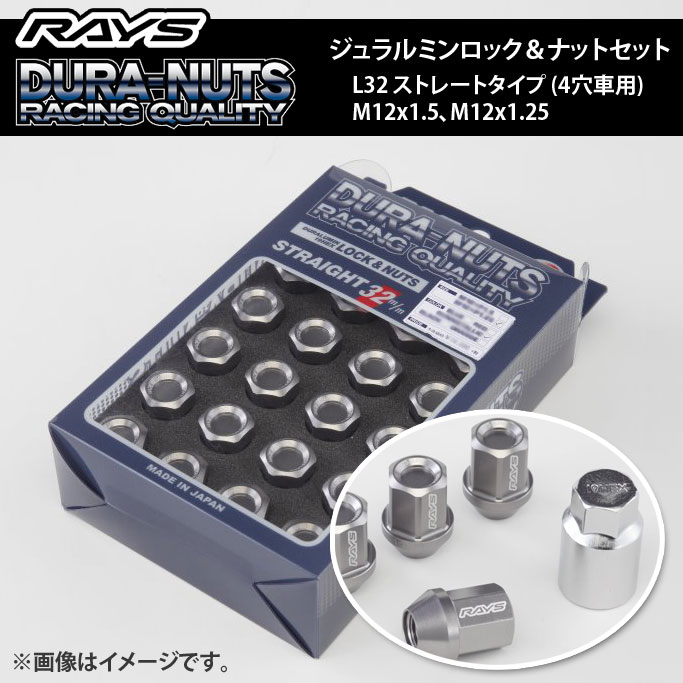 RAYS ジュラルミンロック&ナットセット L32 ストレートタイプ 4穴車用 1台分 ※ホイールを含まない単体注文は別途送料