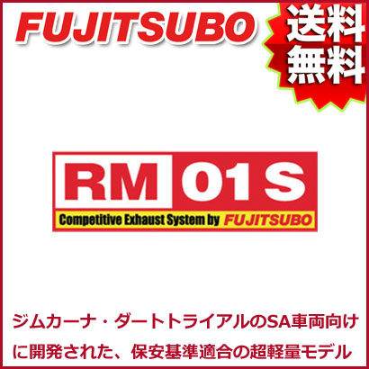 最終決算 FUJITSUBO 品番:290-63052 マフラー RM-01S スバル FUJITSUBO RM-01S GDB インプレッサ WRX STi 06マイナー後 品番:290-63052 フジツボ [個人宅配送/代金引換不可], 久留米絣 儀右ヱ門:b08907a3 --- canoncity.azurewebsites.net