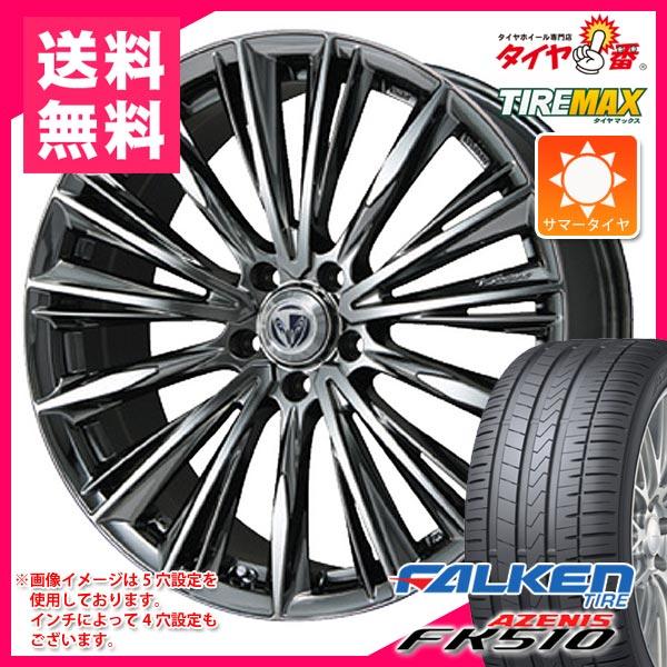 サマータイヤ225/35R19(88Y)XLファルケンアゼニスFK510&レイズベルサスストラテジーアヴォウジェ8.0-19タイヤホイール4本セット