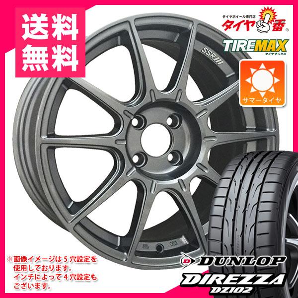 サマータイヤ 205/45R17 88W XL ダンロップ ディレッツァ DZ102 & SSR GTX01 7.0-17 タイヤホイール4本セット
