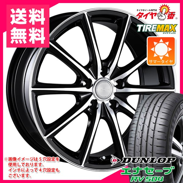 サマータイヤ 155/65R14 75H ダンロップ エナセーブ RV504 エコフォルム CRS15 4.5-14 タイヤホイール4本セット