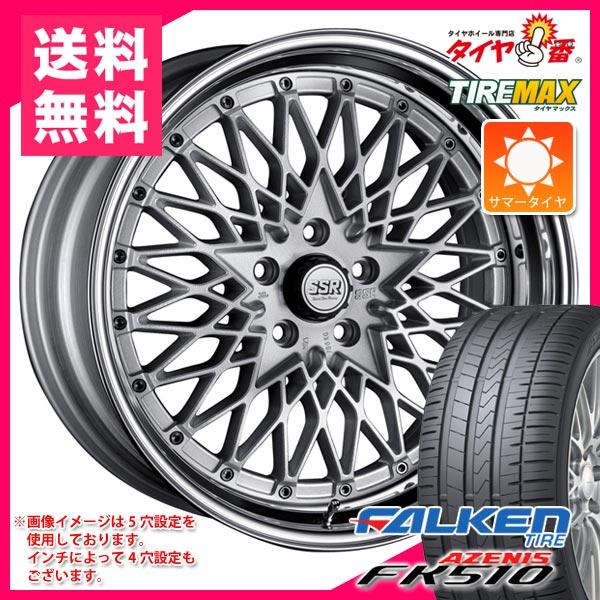 サマータイヤ 225/40R18 92Y XL ファルケン アゼニス FK510 SSR フォーミュラ メッシュ 7.5-18 タイヤホイール4本セット