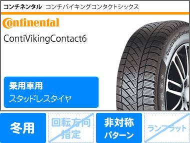 スタッドレスタイヤコンチネンタルコンチバイキングコンタクト6195/50R1688TXL&テッドトリック6.5-16タイヤホイール4本セット195/50-16CONTINENTALContiVikingContact6
