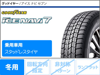 Product made in 2017 studless tire Goodyear ice navigator 7 145/80R13 75Q & ジースピード P01 4.0-13 tire wheel four set 145/80-13 GOODYEAR ICE NAVI 7