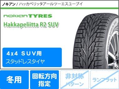スタッドレスタイヤノキアンハッカペリッタR2SUV225/60R17103RXL&ジースピードP017.0-17タイヤホイール4本セット225/60-17NOKIANHAKKAPELIITTAR2SUV