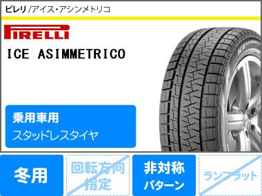 スタッドレスタイヤピレリアイスアシンメトリコ 155/65R14 75Q & Lafite LW-04 4.5-14 tire wheel four set 155/65-14 PIRELLI ICE ASIMMETRICO made in 2017