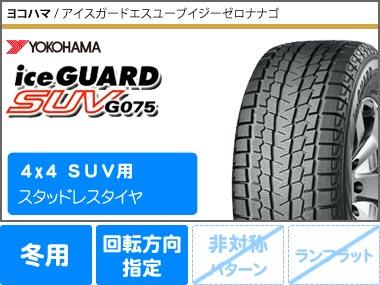 スタッドレスタイヤヨコハマアイスガードSUVG075225/60R18104QXL&レオニスSVHSミラーカット7.0-18タイヤホイール4本セット225/60-18YOKOHAMAiceGUARDSUVG075
