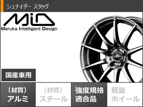 スタッドレスタイヤブリヂストンブリザックDM-V3225/60R18100Q&シュナイダースタッグ7.0-18タイヤホイール4本セット225/60-18BRIDGESTONEBLIZZAKDM-V3