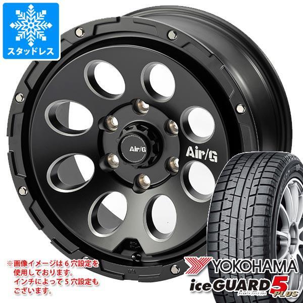 スタッドレスタイヤ ヨコハマ アイスガードファイブ プラス iG50 215/65R16 98Q & エアージー マッシヴ 7.0-16 タイヤホイール4本セット 215/65-16 YOKOHAMA iceGUARD 5 PLUS iG50