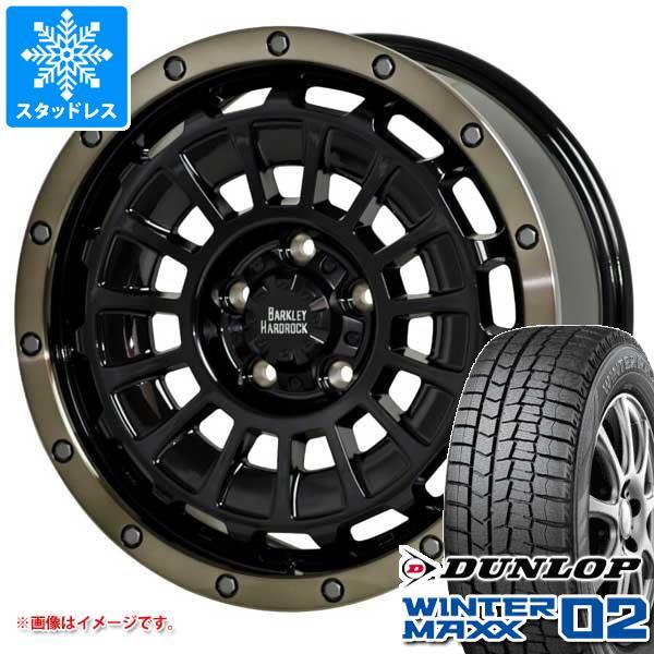 スタッドレスタイヤ ダンロップ ウインターマックス02 WM02 225/60R17 99Q & バークレイハードロック ローガン 7.0-17 タイヤホイール4本セット 225/60-17 DUNLOP WINTER MAXX 02 WM02