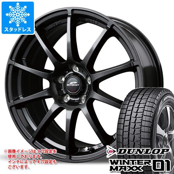 スタッドレスタイヤ ダンロップ ウインターマックス01 WM01 185/55R15 82Q & シュナイダー スタッグ 5.5-15 タイヤホイール4本セット 185/55-15 DUNLOP WINTER MAXX 01 WM01