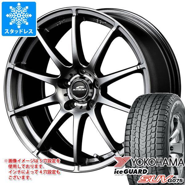 スタッドレスタイヤ ヨコハマ アイスガード SUV G075 235 65R18 106Q & シュナイダー スタッグ 7.0-18 タイヤホイール4本セット 235 65-18 YOKOHAMA iceGUARD SUV G075