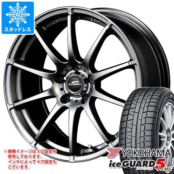 スタッドレスタイヤ ヨコハマ アイスガードファイブ プラス iG50 155/70R13 75Q & シュナイダー スタッグ 4.0-13 タイヤホイール4本セット 155/70-13 YOKOHAMA iceGUARD 5 PLUS iG50