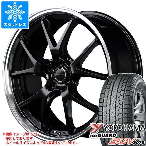スタッドレスタイヤ ヨコハマ アイスガード SUV G075 235/55R20 102Q & ヴァーテックワン エグゼ5 8.5-20 タイヤホイール4本セット 235/55-20 YOKOHAMA iceGUARD SUV G075